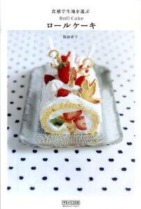 食感で生地を選ぶロールケーキ [ 福田淳子 ]
