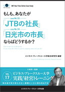 【POD】【大前研一のケーススタディ】もしも、あなたが「JTBの社長」「日光市の市長」ならばどうするか?