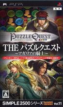 THE パズルクエスト 〜アガリアの騎士〜 SIMPLE2500シリーズ Vol.11