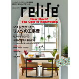 relife+(vol.34) いくらかかった?リノベの工事費/リノベでSOHO/植物と仲良 (別冊・住まいの設計)