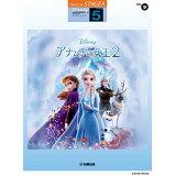 アナと雪の女王2 (STAGEA ディズニー・シリーズ グレード5級)