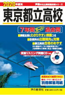 東京都立高校(2020年度用)