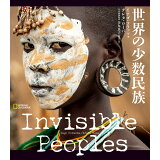世界の少数民族