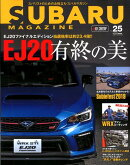SUBARU MAGAZINE(vol.25)