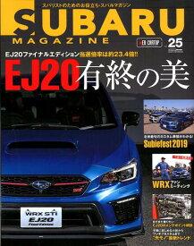 SUBARU MAGAZINE(vol.25) EJ20ファイナルエディション当選倍率は訳23.4倍!!EJ (CARTOP MOOK)