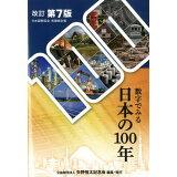 数字でみる日本の100年改訂第7版