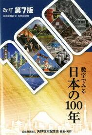 数字でみる日本の100年改訂第7版 日本国勢図会長期統計版 [ 矢野恒太記念会 ]