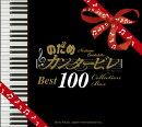 のだめカンタービレ BEST100(8CD)