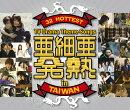 亜細亜発熱〜32 Hottest TV Drama Theme Songs in Taiwan