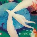 【静かで心穏やかなディナーとお酒に】::バッハ for ディナー&ドリンク