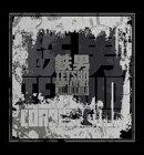 「鉄男 TETSUO」コンプリート・サウンドトラック