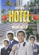 HOTELスペシャル '92秋 ハワイ・オアフ島篇