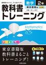 教科書トレーニング東京書籍版新編新しい数学(数学 2年)