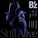 【予約】声明 / Still Alive (初回限定盤 CD+DVD)