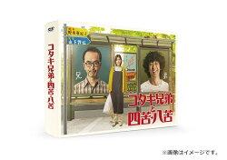 コタキ兄弟と四苦八苦 DVD BOX
