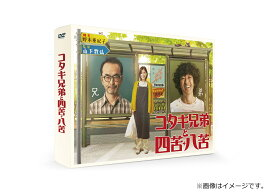 コタキ兄弟と四苦八苦 DVD BOX [ 古舘寛治 ]