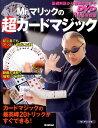 Mr.マリックの超カードマジック 動画で確実にマスター [ Mr.マリック ]