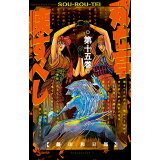 双亡亭壊すべし(第十五巻) (少年サンデーコミックス)