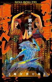双亡亭壊すべし(15) (少年サンデーコミックス) [ 藤田 和日郎 ]