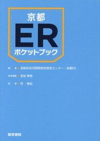京都ERポケットブック [ 洛和会音羽病院 救命救急センター・京都ER ]