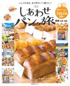しあわせパンの旅 関西 中国・四国 (昭文社ムック)