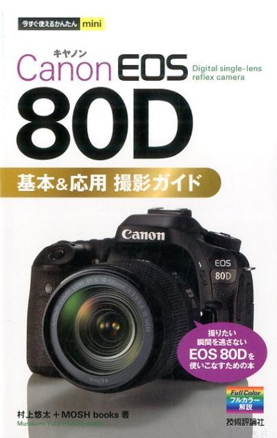 Canon EOS 80D基本&応用撮影ガイド (今すぐ使えるかんたんmini) [ 村上悠太 ]