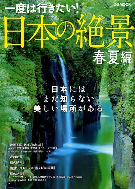 一度は行きたい!日本の絶景 春夏編 (ぴあMOOK)