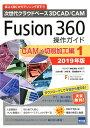 Fusion360操作ガイド CAM・切削加工編 1(2019年版) 次世代クラウドベース3DCAD/CAM [ 三谷大暁 ]
