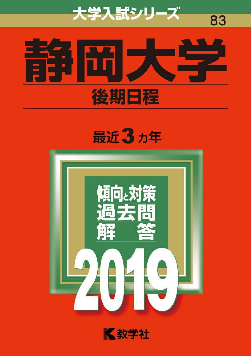 静岡大学(後期日程)(2019) (大学入試シリーズ)