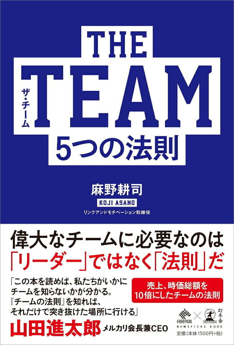 THE TEAM 5つの法則 (NewsPicks Book) [ 麻野 耕司 ]