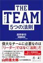 THE TEAM 5つの法則 [ 麻野耕司 ]