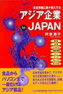 アジア企業in Japan