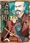 戦国人物伝 斎藤道三