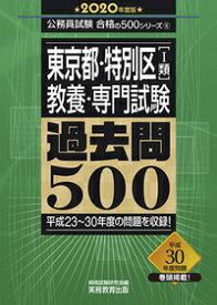 公務員試験 東京都・特別区1類 教養・専門試験 過去問500[2020年度版] [ 資格試験研究会 ]