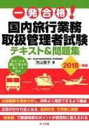 一発合格!国内旅行業務取扱管理者試験 テキスト&問題集 2018年版