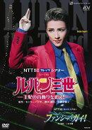 ミュージカル『ルパン三世ー王妃の首飾りを追え! -』/ファンタスティック・ショー『ファンシー・ガイ! 』