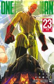 ワンパンマン 23 (ジャンプコミックス) [ 村田 雄介 ]