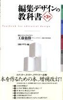 編集デザインの教科書第3版