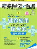 産業保健と看護(vol.10 no.5(201)