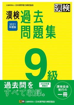 漢検 9級 過去問題集 2021年度版