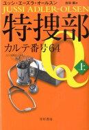 特捜部Q-カルテ番号64(上)
