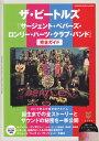 ザ・ビートルズ『サージェント・ペパーズ・ロンリー・ハーツ・クラブ・バンド』完全ガ (シンコーミュージックムック)