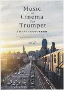 Music in Cinema for Trumpet トランペットのための映画音楽 Vol.2 パート譜付き