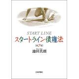 スタートライン債権法第7版