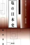 塩の日本史