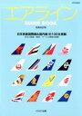 エアラインGUIDE BOOK最新改訂版 日本発着国際線&国内線約100社掲載 (イカロスMOOK)