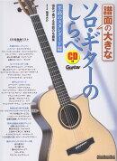 譜面の大きなソロ・ギターのしらべ 至高のスタンダード篇