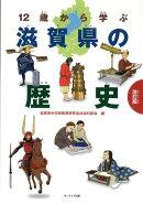 12歳から学ぶ滋賀県の歴史改訂版