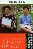 【謝恩価格本】読む、考える、書く IQ200の「学び」の方法