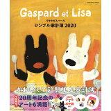リサとガスパールシンプル家計簿(2020) (FUSOSHA MOOK)